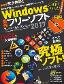 最強 windows 10 フリーソフト