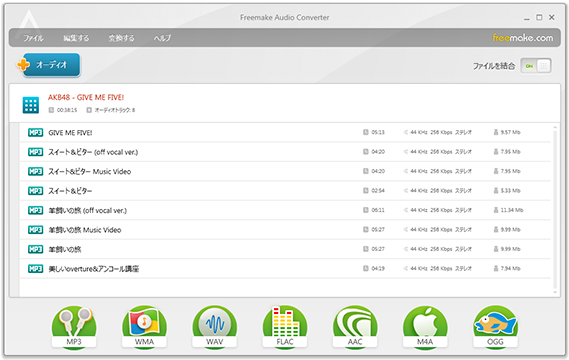 Freemake Audio Converter - MP3結合
