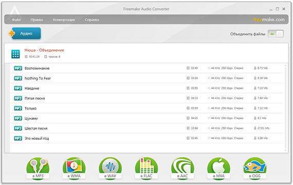 Freemake Audio Converter - объединение аудио