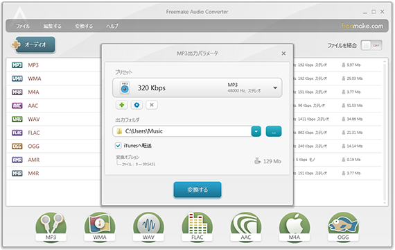 Freemake Audio Converter - MP3変換