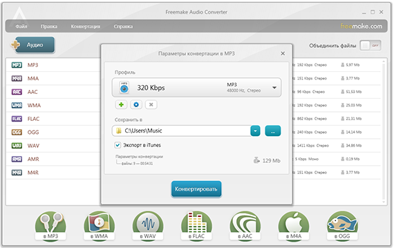 Freemake Audio Converter - MP3 конвертация