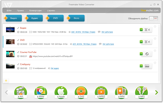 Freemake Video Converter - главное окно