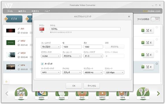 Freemake Video Converter - プリセットエディタ - 無料ダウンロード