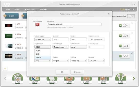 Freemake Video Converter - редактор профиля