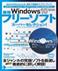 Windows 10 最強フリーソフトスーパーセレクション