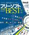 スゴイフリーソフト THE BEST 2013 - 2014