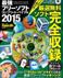 最強フリーソフト コンプリート・バイブル2015