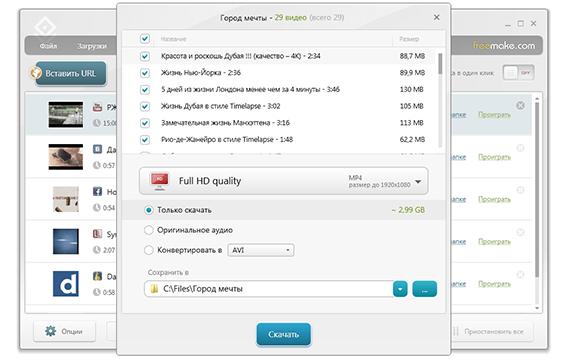 Freemake Video Downloader - Скачать плейлисты