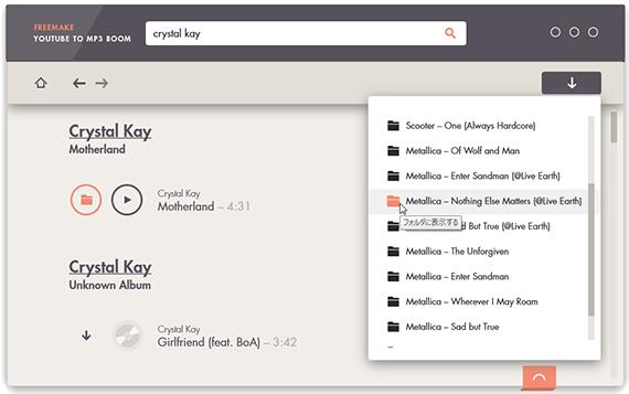 Freemake YouTube to MP3 Boom - ダウンロード履歴