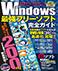 Windows最強フリーソフト - 無料で使える厳選ソフト