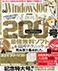 最強無料ソフト2015 - Windows 100%