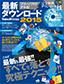 Windows100特別編集 - 最新ダウンロード2015