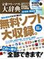 定番フリーソフト大辞典 - 2017年最新版
