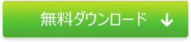 Free YouTube to MP3 Converterをダウンロード