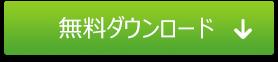 Free YouTube to MP3 Converterをダウンロード