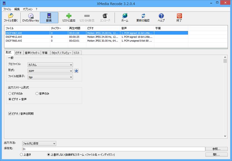 mkv mp4 変換 フリーソフト