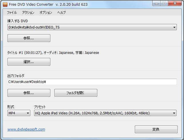 dvd mp4 変換 フリーソフト おすすめ