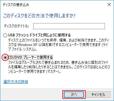 mp4 dvd 書き込み windows10 無料