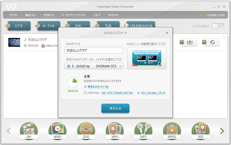 mp4 dvd 変換 フリーソフト