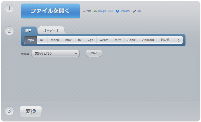 mkv mp4 変換 オンライン